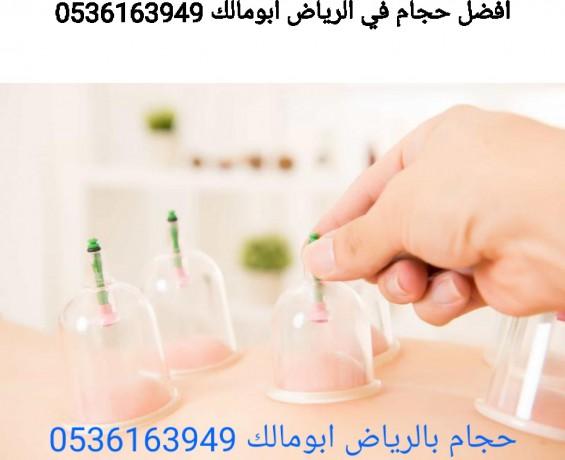حجام بالرياض ابومالك 0536163949