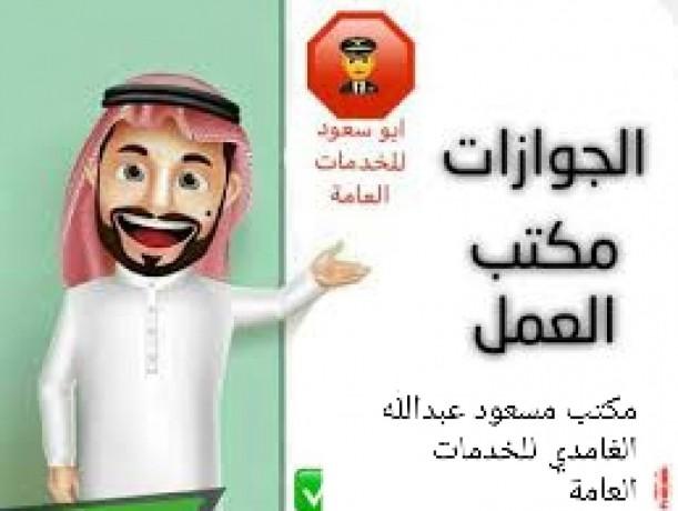 ابو سعود