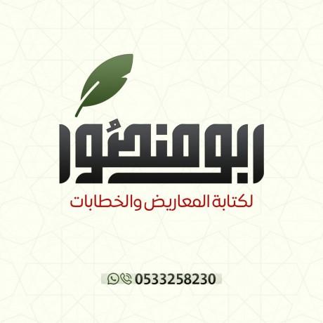 ابو منصور